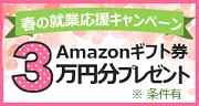 2021春の就業応援キャンペーン!お仕事開始で3万円分進呈(条件有)