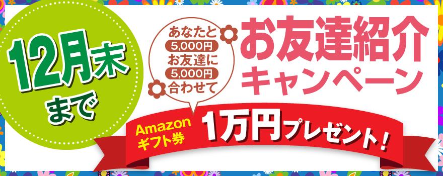 お友達紹介キャンペーン あなたとお友達に合わせて1万円