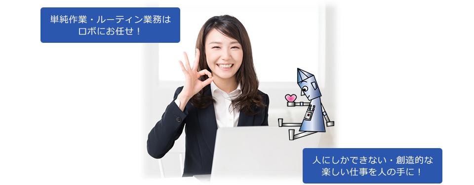 オフィスでロボットと一緒に働く